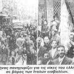 28 OKTWBRIOY OXI 1940 11