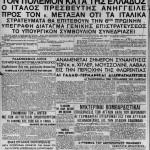 EFHMERIDES 28-10.1940 1