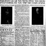 EFHMERIDES 28-10.1940 12