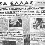EFHMERIDES 28-10.1940 13