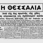 EFHMERIDES 28-10.1940 15