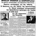 EFHMERIDES 28-10.1940 2