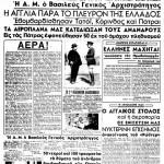 EFHMERIDES 28-10.1940 6