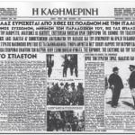 EFHMERIDES 28-10.1940 7