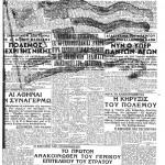 EFHMERIDES 28-10.1940 9