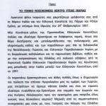 Donazione Ospedale Ikaria 1