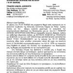 Lettera di ringraziamento Ospedale di Ikaria